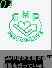GMP認定工場での※2製造を行っている。