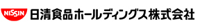 日清食品ホールディングス株式会社