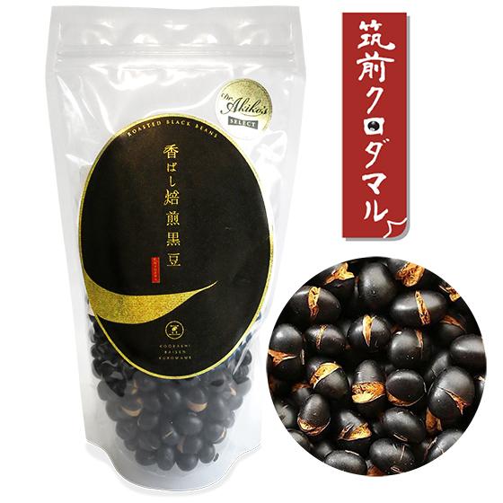 香ばし焙煎黒豆150g(黒大豆/筑前クロダマル)