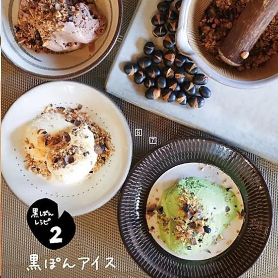 香ばし焙煎黒豆150g(黒大豆/筑前クロダマル)の紹介画像3