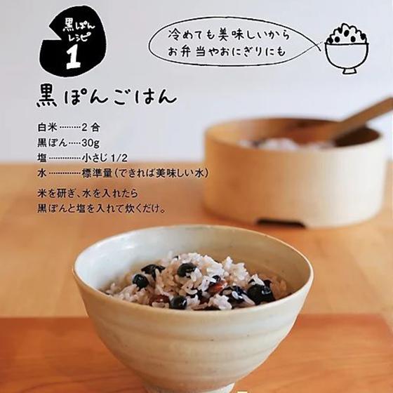香ばし焙煎黒豆150g(黒大豆/筑前クロダマル)の紹介画像2