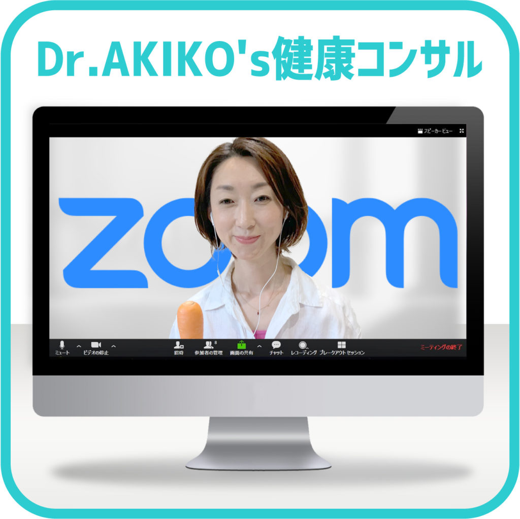 Dr.AKIKO's 健康コンサル for ダイエット、生活習慣病