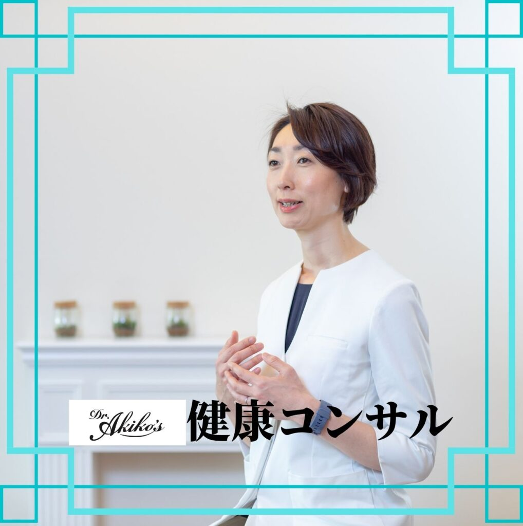 Dr.AKIKO's 健康コンサル for ダイエット、生活習慣病の紹介画像0