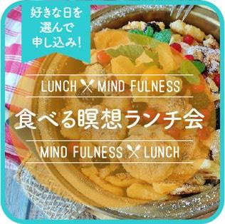 単回参加 食べる瞑想ランチ会