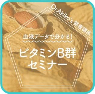 【Dr.AKIKO's健康講座#4】録画配信:ビタミンB群セミナーの紹介画像0