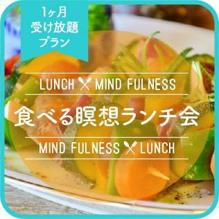 月額制 食べる瞑想ランチ会