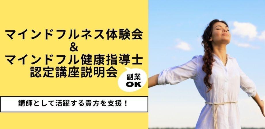 「https://mindful-health.co.jp/wp-content/uploads/2021/05/2113b5a064d7c059766b6ffa220180a0.jpeg」のアイキャッチ画像