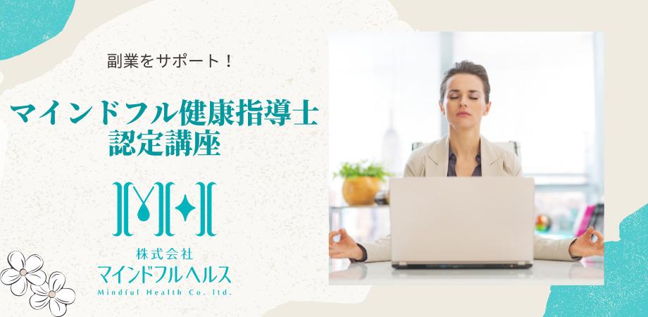マインドフル健康指導士オンライン認定講座(次回は10月5日開講予定)