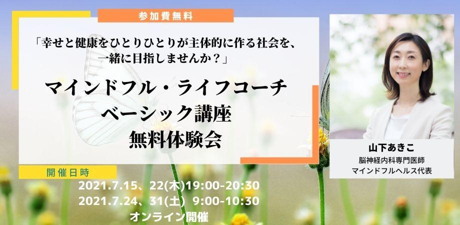 「https://mindful-health.co.jp/wp-content/uploads/2021/07/マインドフル・ライフコーチ-ベーシック講座-無料体験会-1.jpg」のアイキャッチ画像