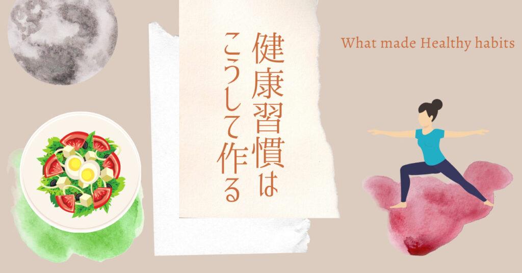 「https://mindful-health.co.jp/wp-content/uploads/2021/07/健康習慣はこうして作る-1024x536.jpg」のアイキャッチ画像