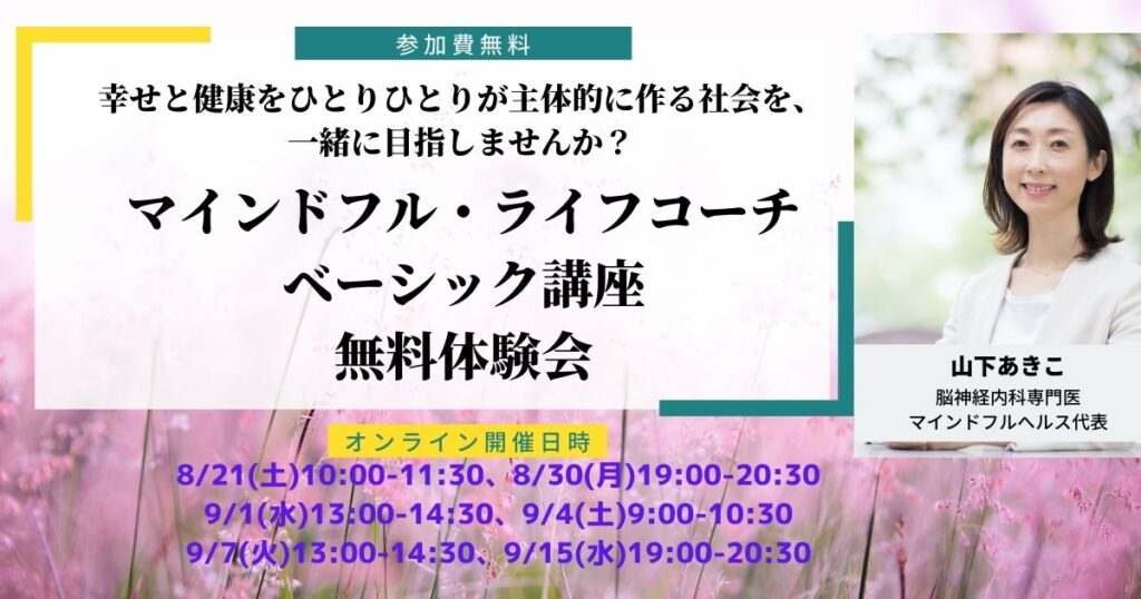 「https://mindful-health.co.jp/wp-content/uploads/2021/08/山下あきこ-2-1024x538.jpg」のアイキャッチ画像