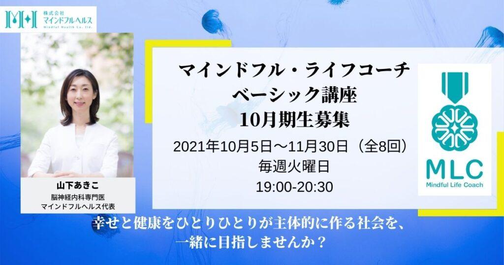 「https://mindful-health.co.jp/wp-content/uploads/2021/09/山下あきこ-7-1024x538.jpg」のアイキャッチ画像